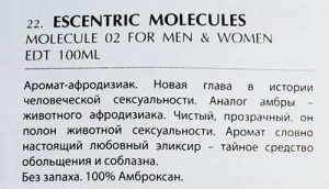 молекула амброксан
