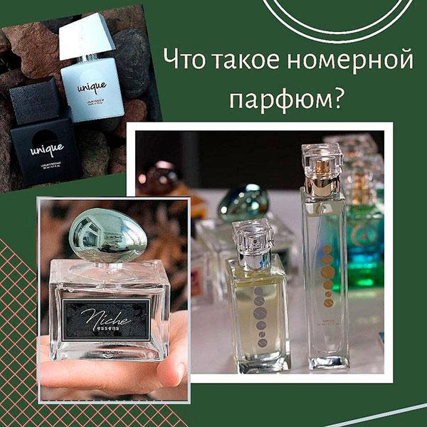 Номерная парфюмерия что это?